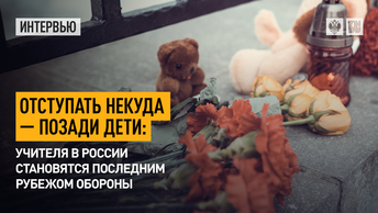 Отступать некуда – позади дети: Учителя в России становятся последним рубежом обороны