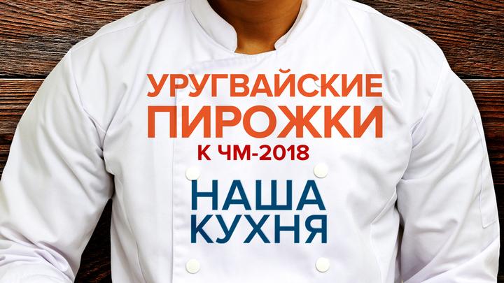 Наша Кухня. Уругвайские пирожки к ЧМ-2018