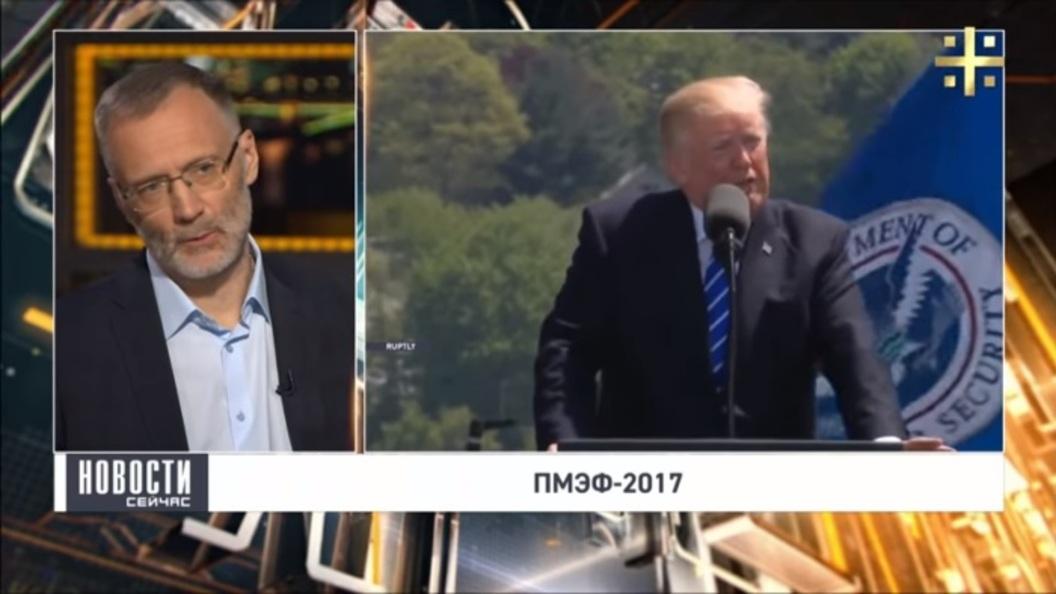 Михеев о делегации США на ПМЭФ-2017: Они понимают, где пропаганда, а где действительность
