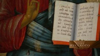 Уроки русского: Мастерство реставрации икон, Русские Сезоны, Три века мужского щегольства
