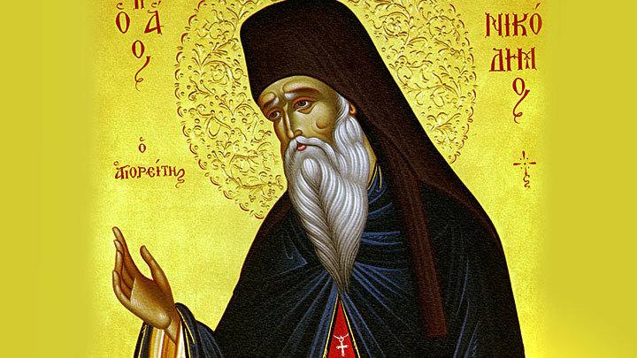 Преподобный Никодим Святогорец. Православный календарь на 27 июля