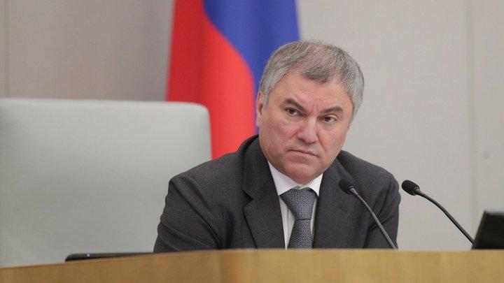 Ослабить и расчленить: Володин рассказал о действиях ЦРУ и Госдепа США в отношении России