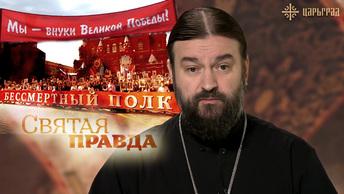 Акция Бессмертный полк - это рождение новой России