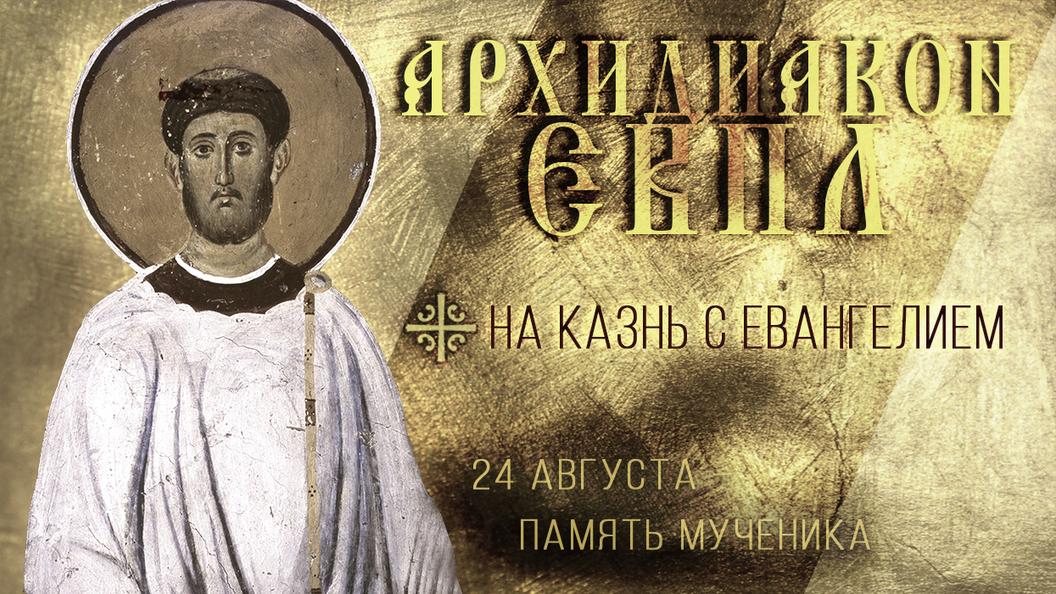 Мученик архидиакон Евпл