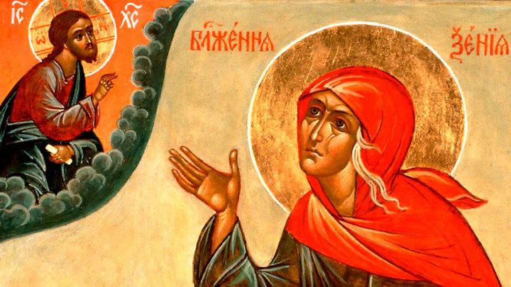 Блаженная Ксения Петербургская. Церковный календарь на 6 февраля