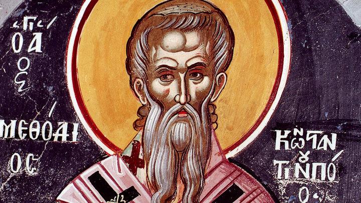 Святитель Мефодий Константинопольский. Православный календарь на 27 июня