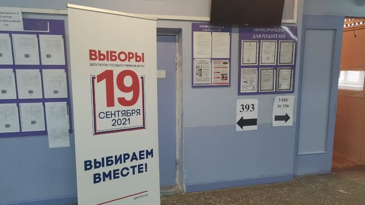 Во Владимирской области на выборах в Госдуму на 15.00 проголосовало 31,27% избирателей