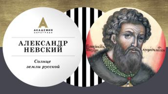 Под лед никто не ушел: Правда о знаменитой битве Александра Невского
