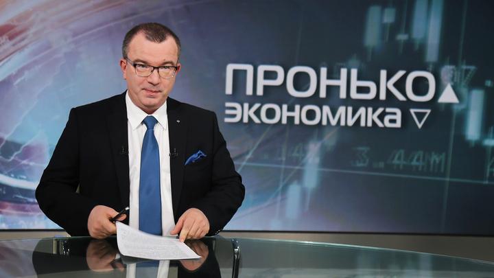 Юрий Пронько: Финансово-экономический блок России превратился в лжецов