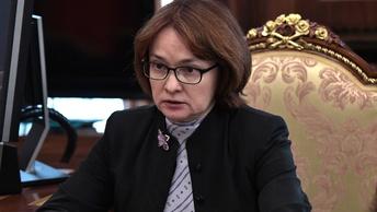 Набиуллина: Вливать средства в провалившиеся российские банки будем еще года два