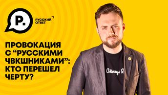 Провокация с русскими ЧВКшниками: Кто перешел черту?