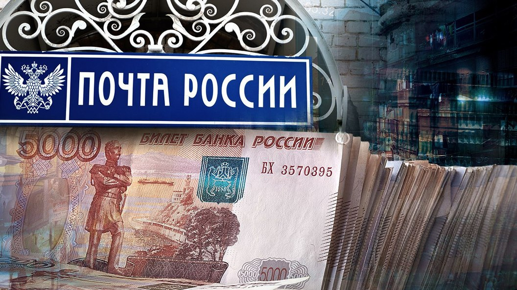 Сделать Почту России снова великой