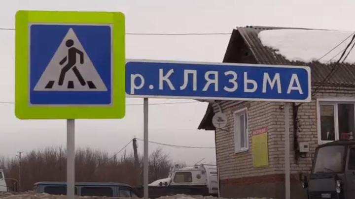 В Вязниковском районе паводок отрежет от большой земли 16 населенных пунктов