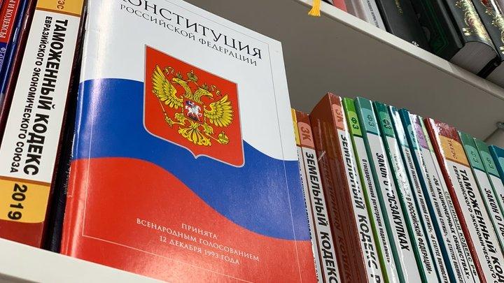 Это законно? Так править нельзя: BBC пытается запретить русским изменить свою Конституцию