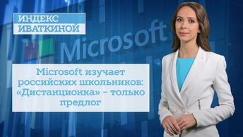 Microsoft изучает российских школьников: «Дистанционка» - только предлог