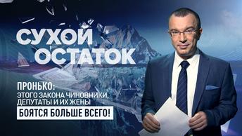 Пронько: Этого закона чиновники, депутаты и их жены боятся больше всего!