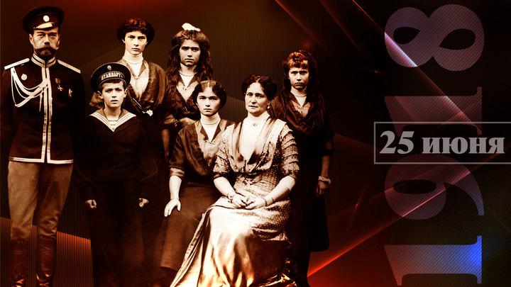 Царская семья. Последний 21 день. 25 июня 1918 года