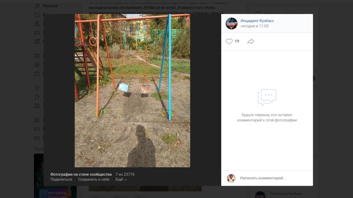 В Анжеро-Судженске качеля разломилась под ребёнком и травмировала его