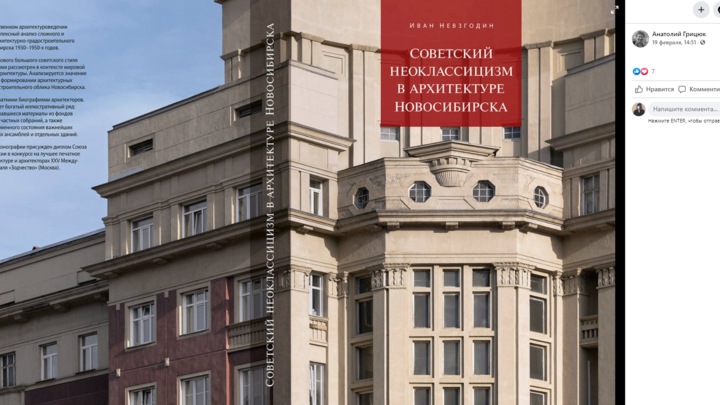 Профессор из Нидерландов написал книгу об архитектуре Новосибирска