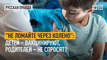 Не ломайте через колено: Детей – вакцинируют, родителей – не спросят?