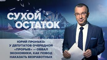 Юрий Пронько: У депутатов очередной «прорыв» – обвал экономики как повод наказать безработных