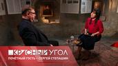 Красный угол с Еленой Шаройкиной. В гостях Сергей Степашин