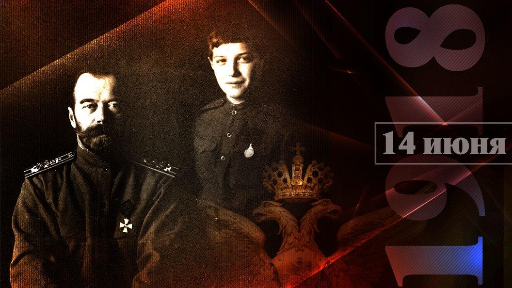 Царская семья. Последние 32 дня. 14 июня 1918 года