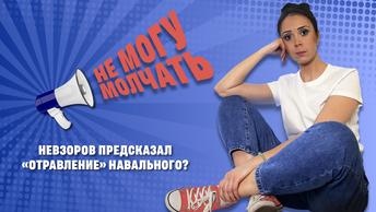 Не могу молчать! Невзоров предсказал «отравление» Навального?