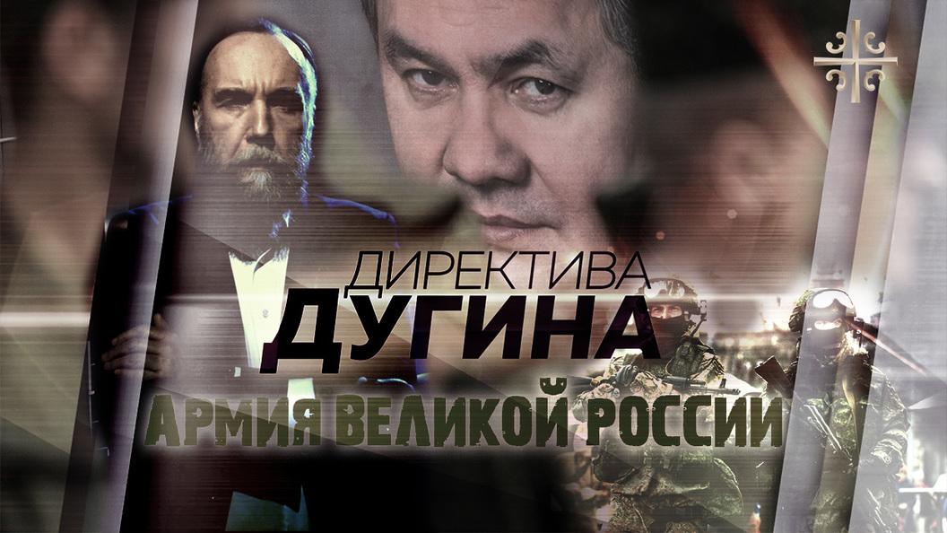 Армия Великой России [Директива Дугина]