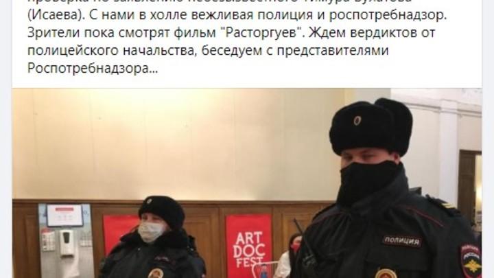 Роспотребнадзор опечатал Дом Кино в Петербурге во время старта «Артдокфеста»