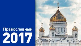 Православный 2017-й: Семь главных церковных событий года