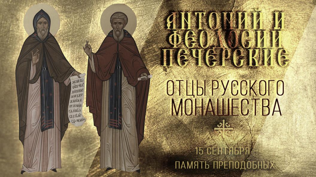 Отцы русского монашества