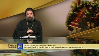 Что говорил Господь на Кресте: Отец Андрей Ткачев о Крестопоклонной неделе Великого поста