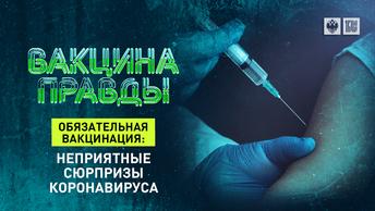 Обязательная вакцинация: Неприятные сюрпризы коронавируса