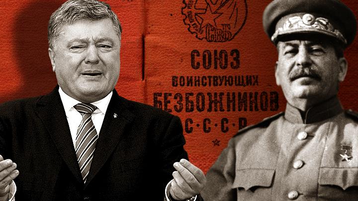 Московский Патриархат, «сталинский томос» и лжец Порошенко