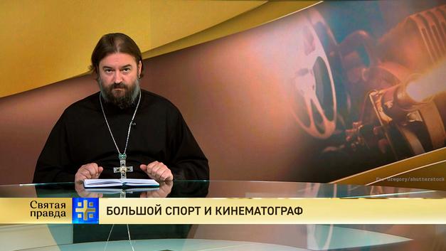 Протоиерей Андрей Ткачев. Большой спорт и кинематограф
