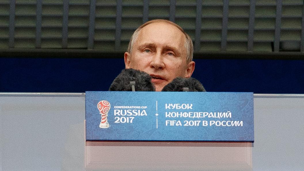 Без компромиссов: Президент назвал Кубок конфедераций триумфом спорта