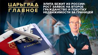 Элита бежит из России: рост заявок на второе гражданство и покупку недвижимости за границей