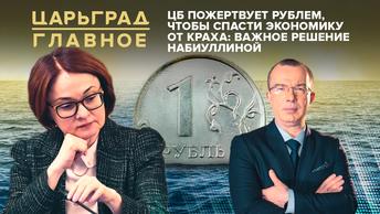 ЦБ пожертвует рублем, чтобы спасти экономику от краха: важное решение Набиуллиной
