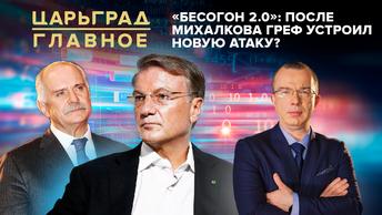 Бесогон 2.0: После Михалкова Греф устроил новую атаку?