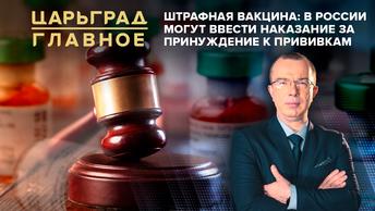 Штрафная вакцина: в России могут ввести наказание за принуждение к прививкам