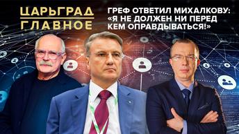 Греф ответил Михалкову: Я не должен ни перед кем оправдываться!