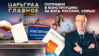 Поправки в Конституцию: за Бога, русских, семью