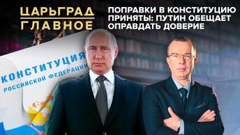 Поправки в Конституцию приняты: Путин обещает оправдать доверие