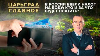 В России ввели налог на воду: кто и за что будет платить?