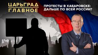 Протесты в Хабаровске: дальше по всей России?