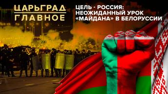 Цель – Россия: Неожиданный урок «майдана» в Белоруссии
