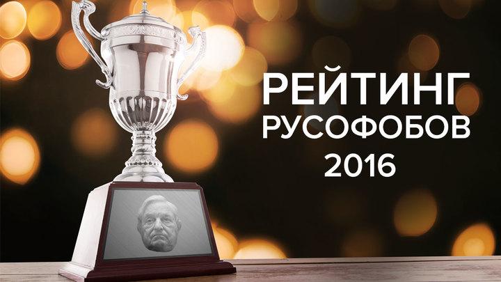 Рейтинг русофобов - 2016: говорят эксперты