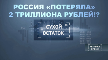 Россия потеряла 2 триллиона рублей!? [Сухой остаток]