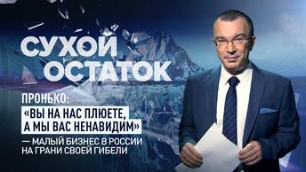 Пронько: «Вы на нас плюете, а мы вас ненавидим» - малый бизнес в России на грани своей гибели
